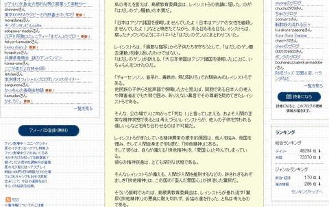 2徐裕行お気に入りblogうしお君のblog