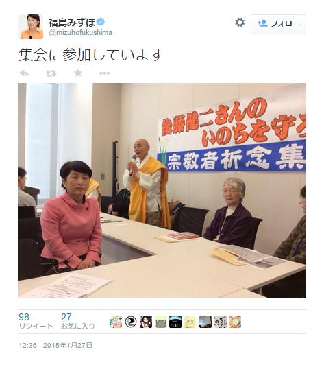 福島みずほツイート宗教者平和ネット後藤健二