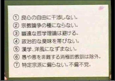 高森アイズ教育勅語2