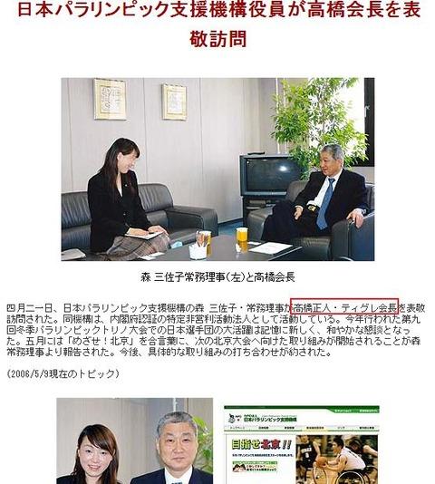 日本パラリンピック支援ティグレ