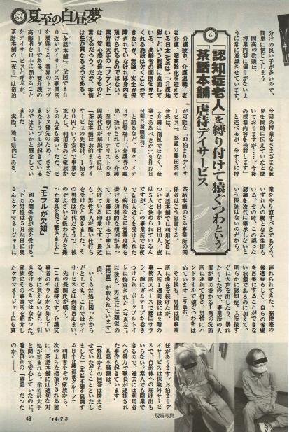 3天皇の刑事責任トキワ松43