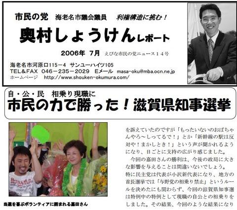 滋賀県知事選キャプチャ
