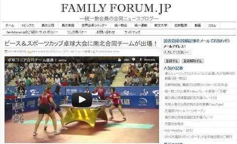 ピース&スポーツカップ卓球大会キャプチャ