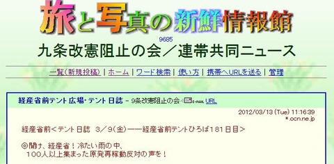 九条阻止の会・経産省前テント
