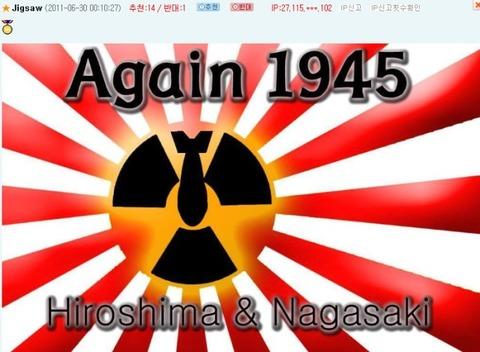 again1945