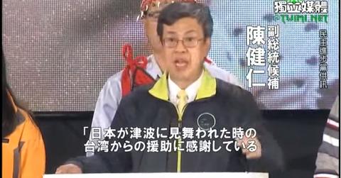 民進党副総裁陳健仁東日本大震災支援