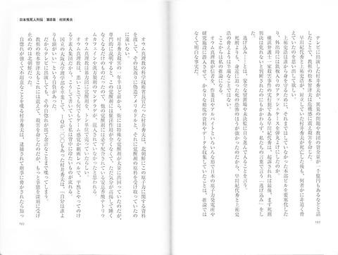 日本怪死列伝安倍譲二192193