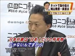 日本列島は日本人だけの所有物じゃないんですから