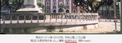 日本軍「慰安婦」フィリピン松井やより撮影