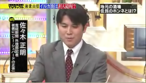 TVタックル佐々木正明産経