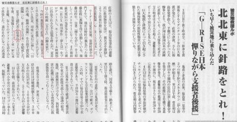 G-RISE日本憚りながら支援者後援