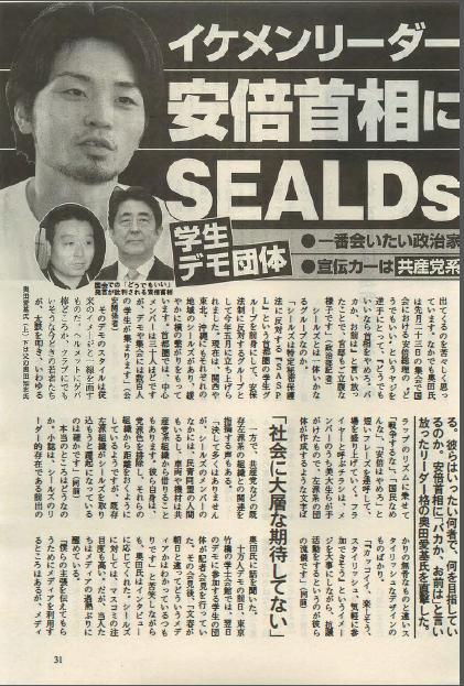 10SEALDs奥田31