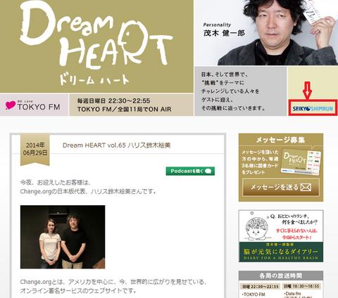 茂木健一郎ハリス鈴木絵美(DreamHeart)