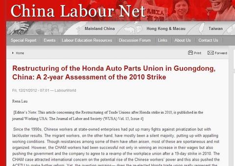 china labour netホンダリストラ抗議