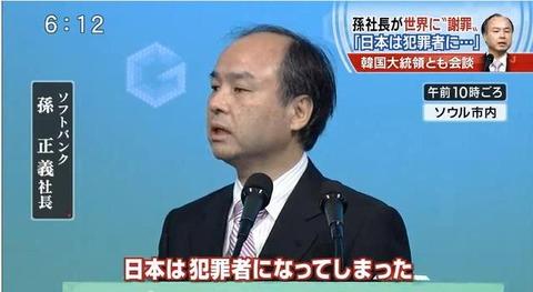 孫正義「日本は犯罪者になってしまった」