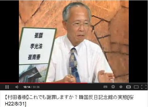 村田春樹これでも謝罪しますか三・一独立