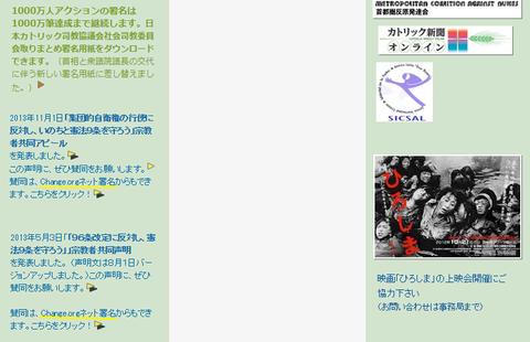 日本カトリック正義と平和協議会changeorg