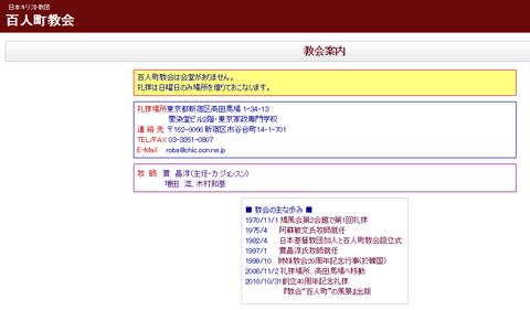 日本キリスト教団百人町教会阿蘇敏文