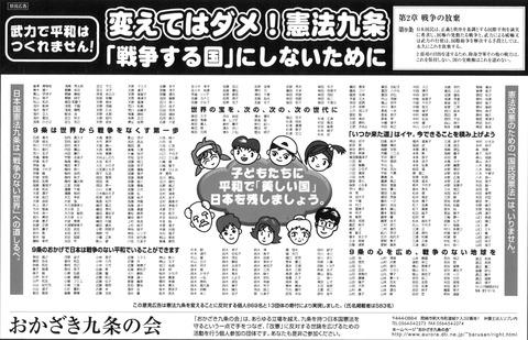 九条の会意見広告中日新聞