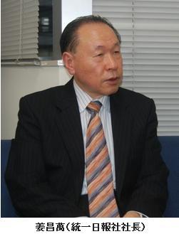 姜昌萬(統一日報社社長)
