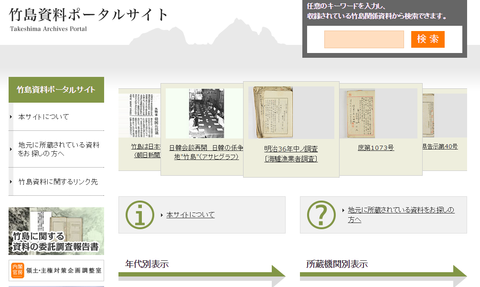 竹島ポータルサイト