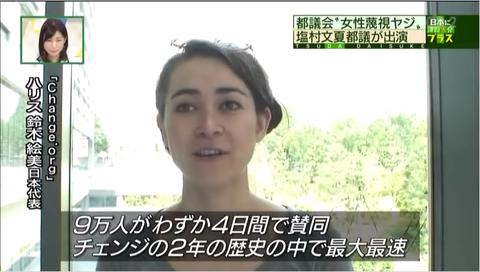日本にプラス津田大介ハリス鈴木絵美