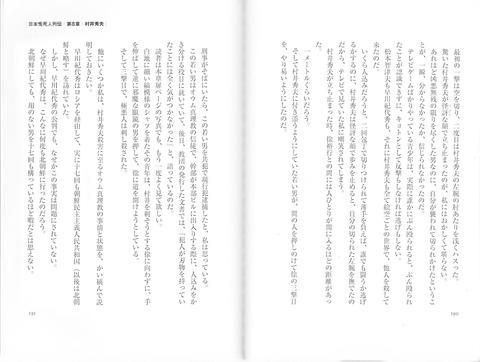 日本怪死列伝安倍譲二190191