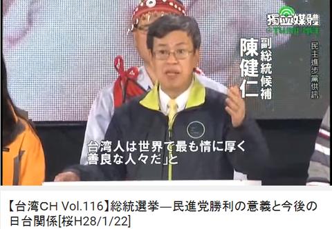 民進党副総裁陳健仁東日本大震災支援2