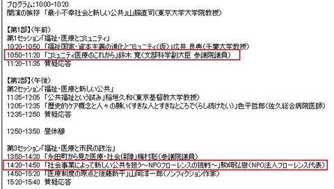 友愛公共フォーラム鈴木寛・NHK駒崎プログラム