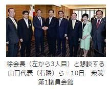 日韓議連会談山口代表