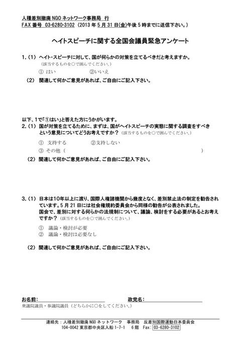 ヘイトスピーチ武者小路公秀2