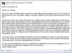 globalpost韓国大使館の声明