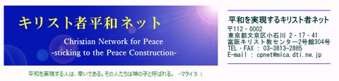 キリスト者平和ネット富坂キリスト教センター