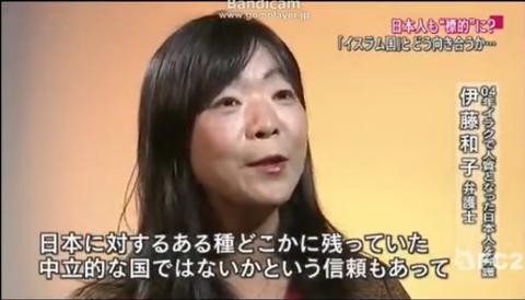 伊藤和子イラク3馬鹿弁護