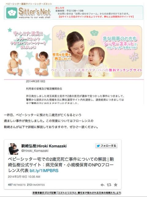 駒崎blogツイッター