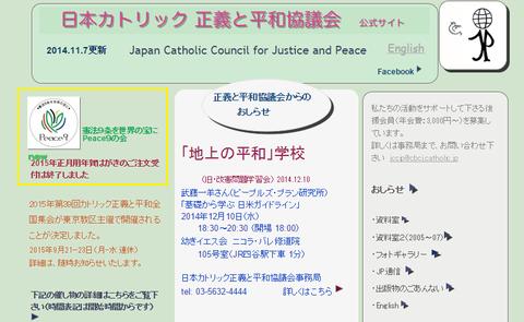 日本カトリック正義と平和協議会