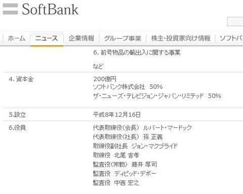 softbank jskyb
