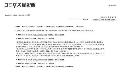 28東京朝刊