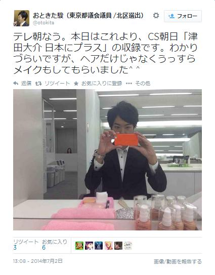 おときたツイートCS朝日津田大介