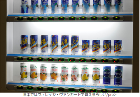 天福宮22メッコール自販機