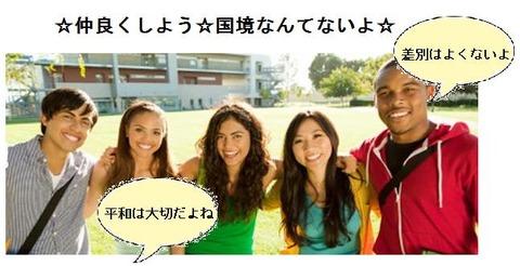 多文化共生(イメージ)