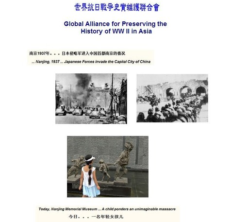 globalallianceHP南京記念館