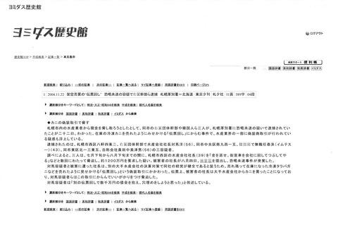 22東京夕刊