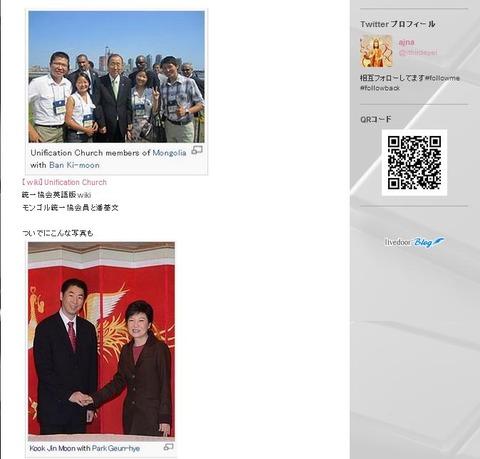 統一協会パン国連事務総長自分のblog