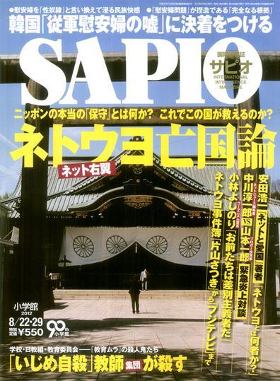 SAPIOネトウヨ亡国論