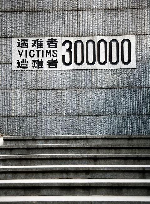 南京虐殺記念館30万人