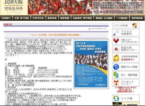 大阪民団HP在日同胞次世代育成母国研修キャプチャ
