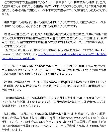小西ひろゆき9条にノーベル賞