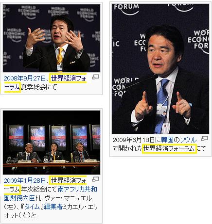 世界経済フォーラム竹中平蔵wiki