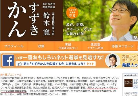 鈴木寛選挙HP